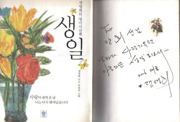 Prof_Jangyounghee.jpg