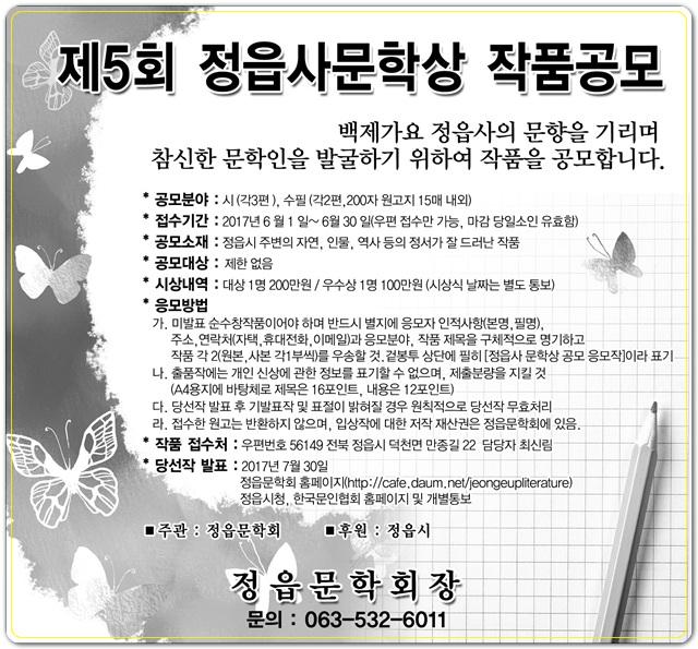 정읍사문학상 5회-17050 전북일보 광고.jpg