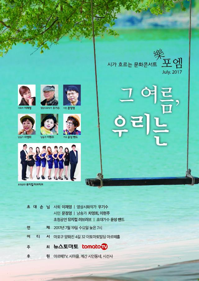 2017락포엠 3회_포스터.jpg