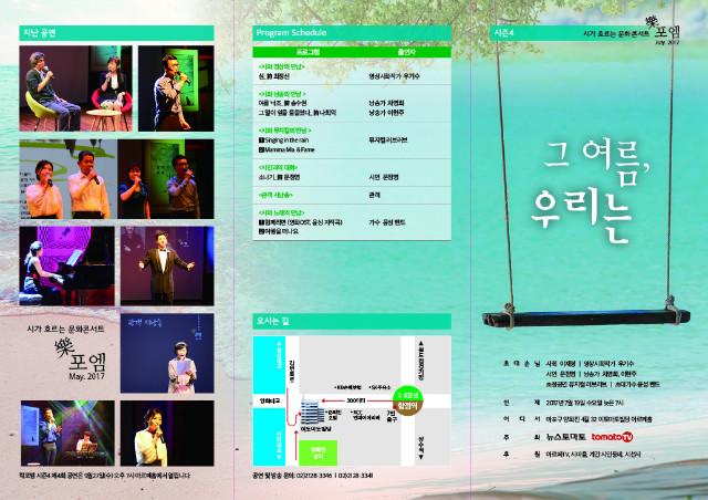 2016락포엠 2회_리플렛(B4).jpg